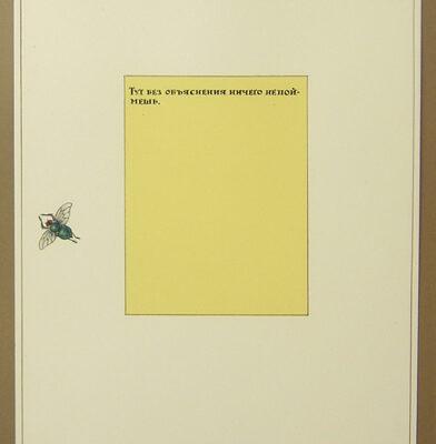 İlya Kabakov, 1991, Karışık teknik, 33x23 cm.